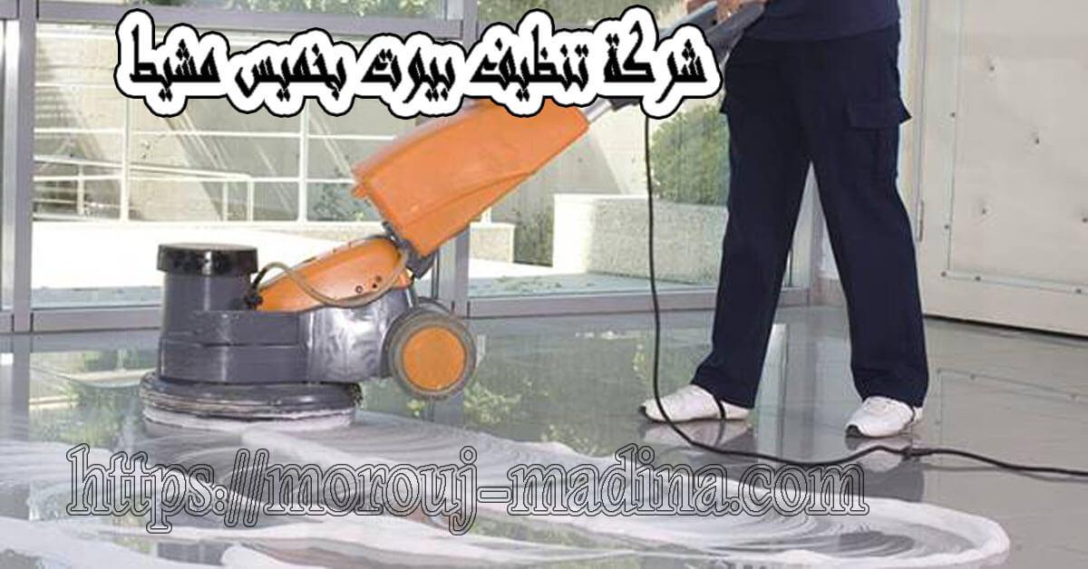 شركة تنظيف بيوت بخميس مشيط