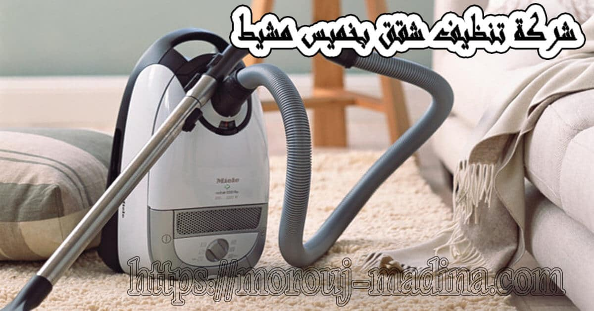 شركة تنظيف شقق بخميس مشيط