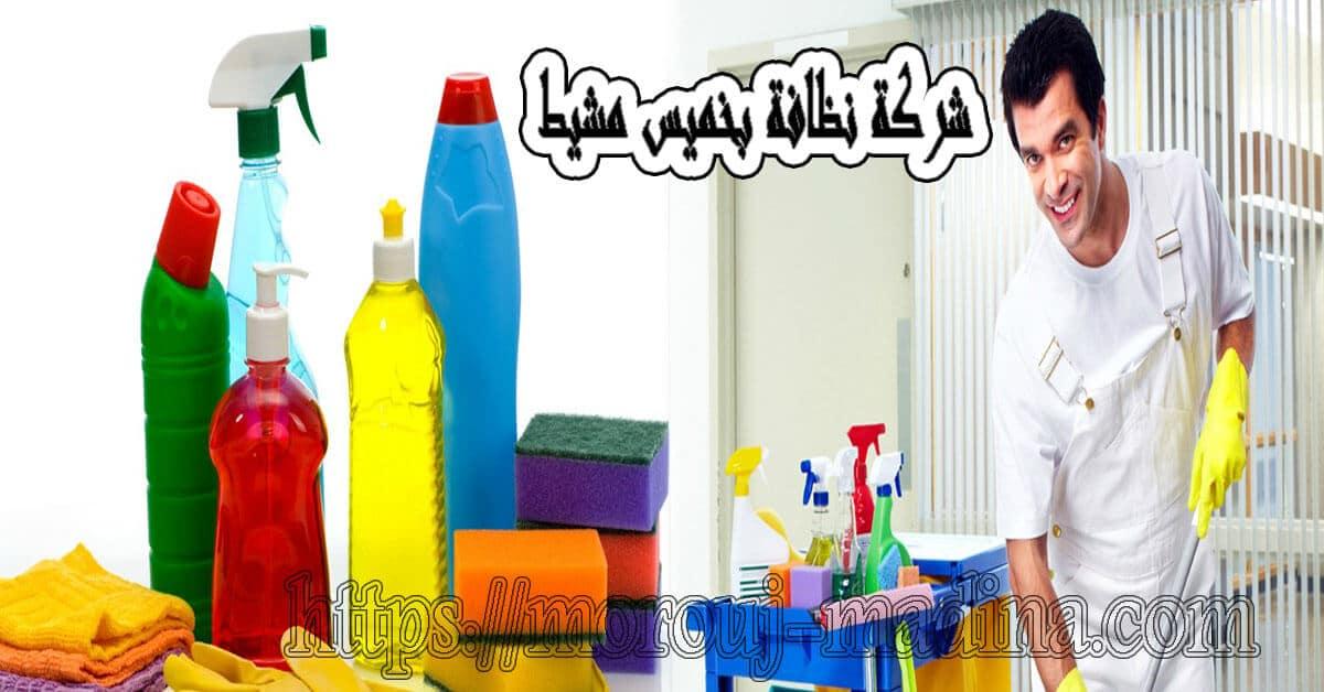 شركة نظافة بخميس مشيط