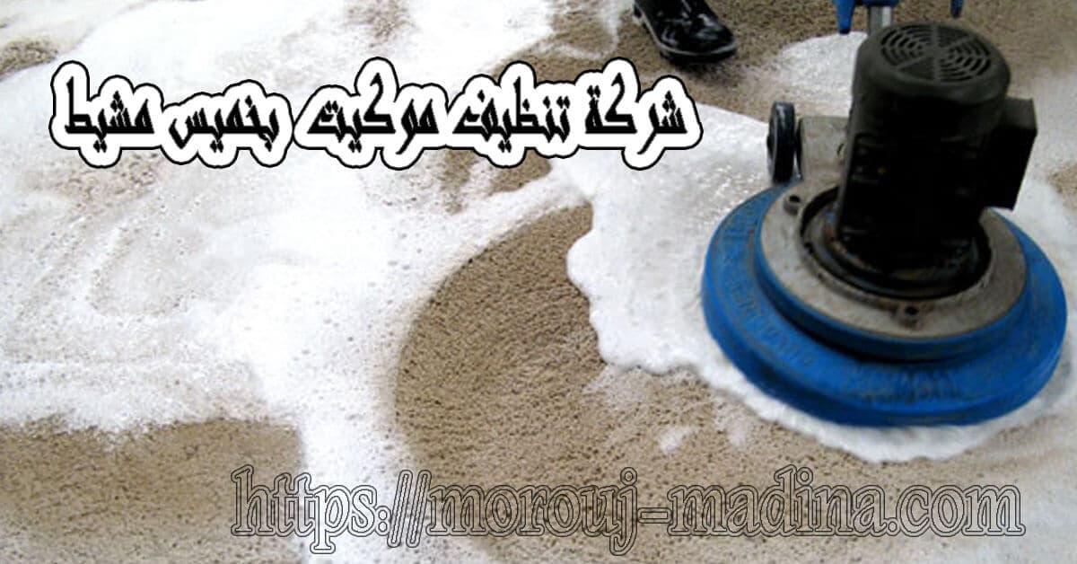 شركة تنظيف موكيت بخميس مشيط