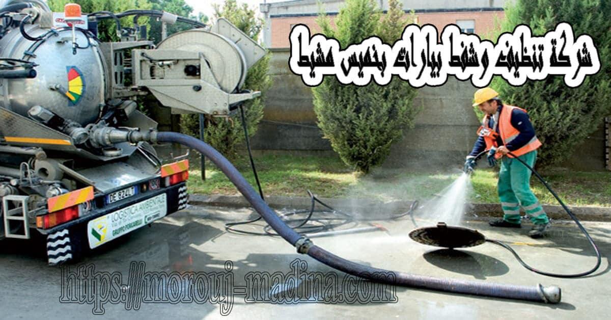 شركة تنظيف وشفط بيارات بخميس مشيط