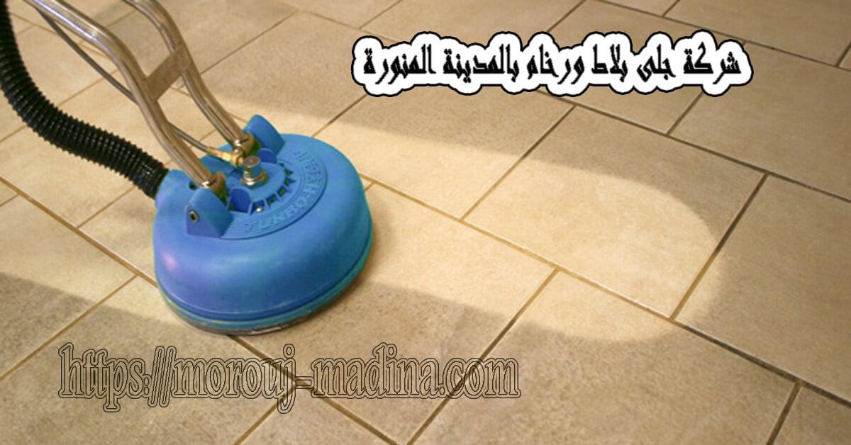 شركة جلي بلاط رخام بالمدينة المنورة