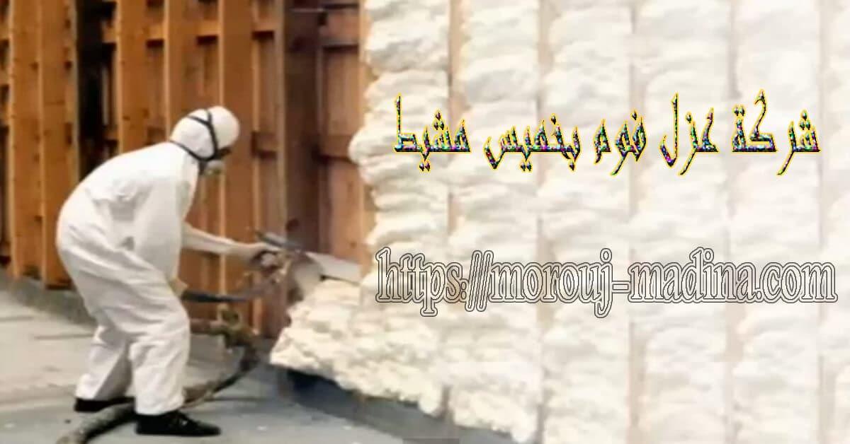 شركة عزل الفوم بخميس مشيط